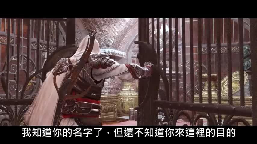 《刺客信条:艾吉欧合辑》首发预告片(中文字幕)
