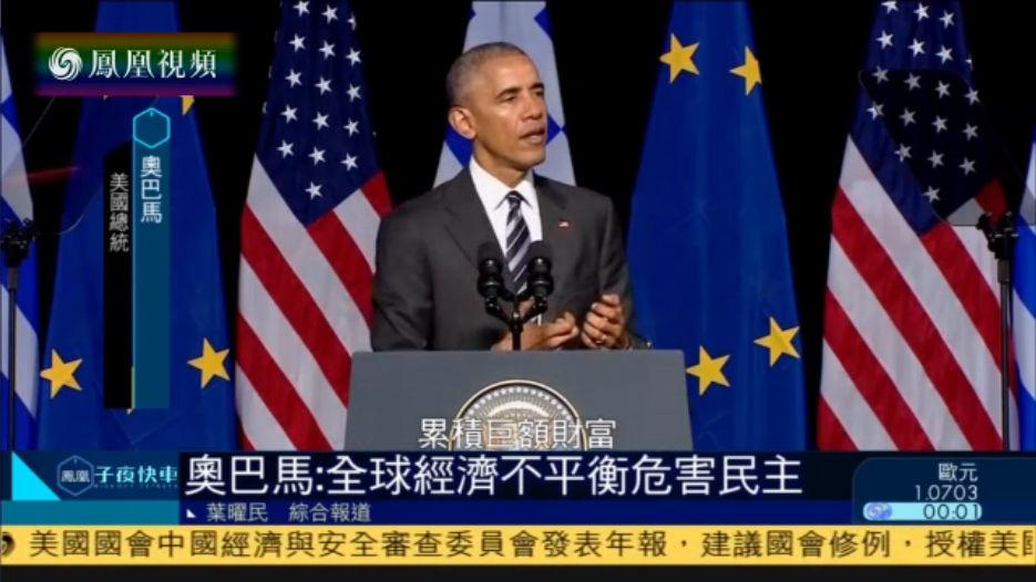 奥巴马:全球经济发展不平衡危害民主体制