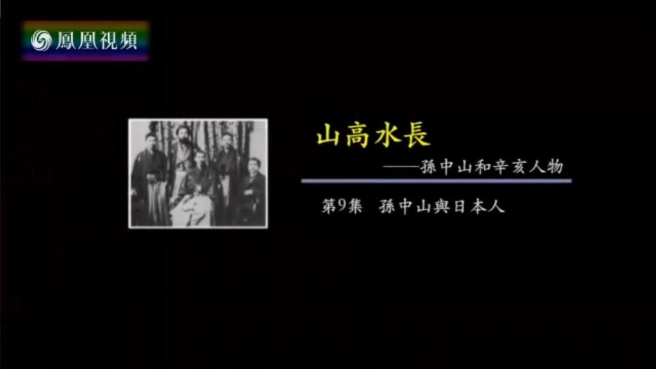 山高水长——孙中山和辛亥人物(九)