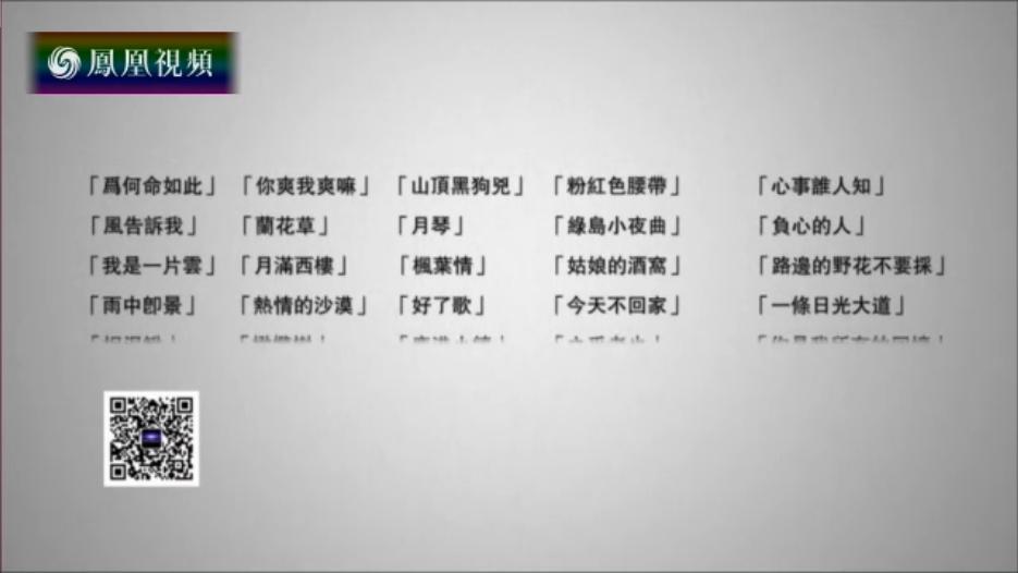 苦酒满杯——台湾的禁歌时代(五)