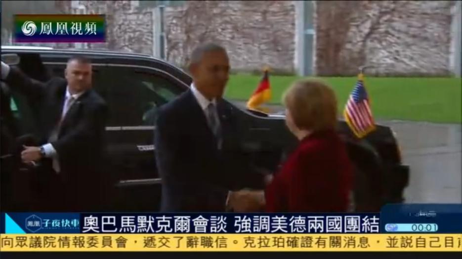 奥巴马会晤默克尔 称德国为最亲密国际伙伴