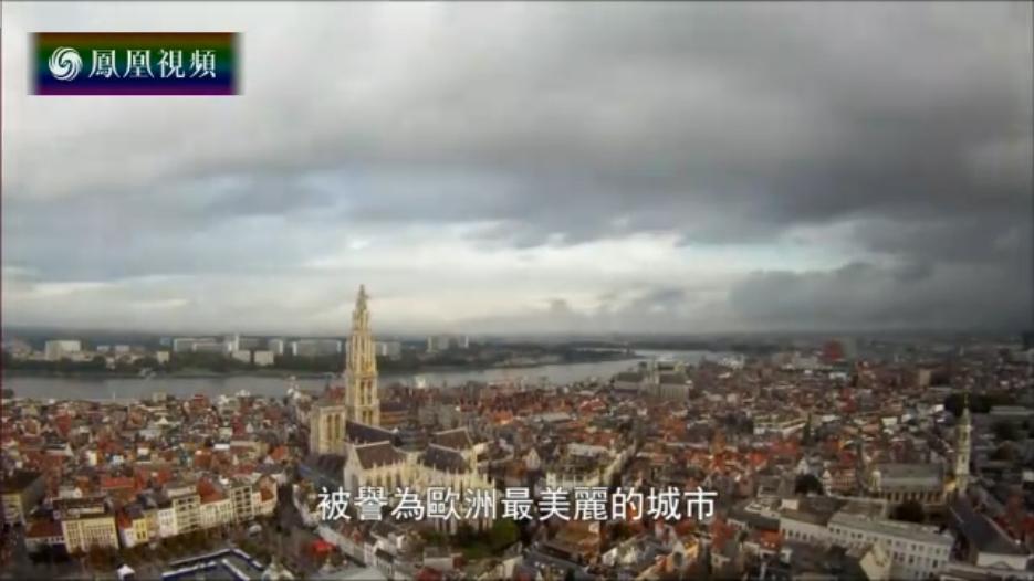 丝路文明:比利时安特卫普港