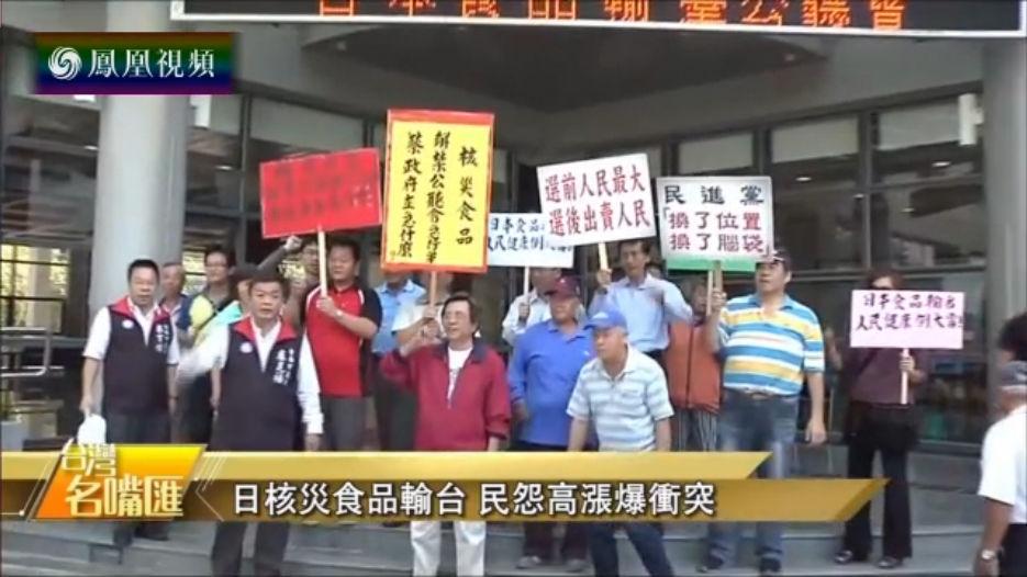 日本核灾食品输台 民怨高涨爆冲突