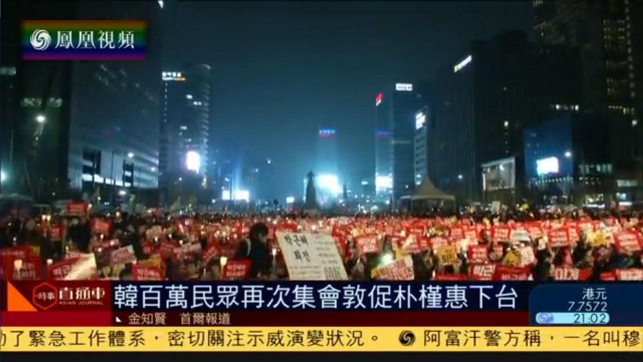 韩国百万民众再次集会 促朴槿惠立即下台
