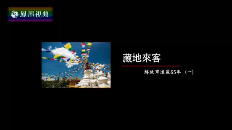 藏地来客——解放军进藏65年(一)