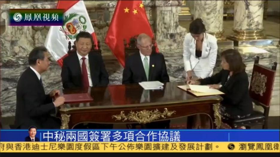 习近平会晤秘鲁总统 两国签署多项合作协议