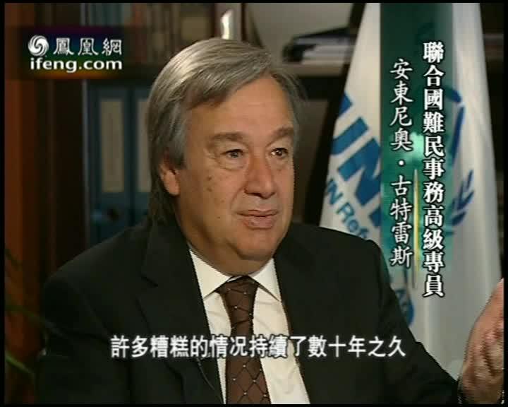 专访联合国难民事务高级专员古特雷斯