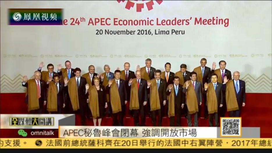 APEC秘鲁峰会闭幕 重申反对贸易保护主义