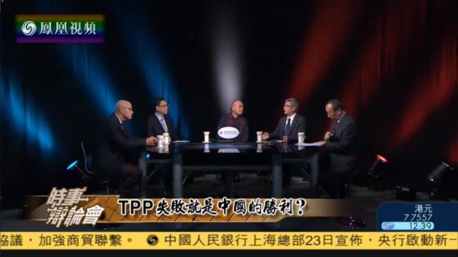 TPP失败就是中国的胜利?