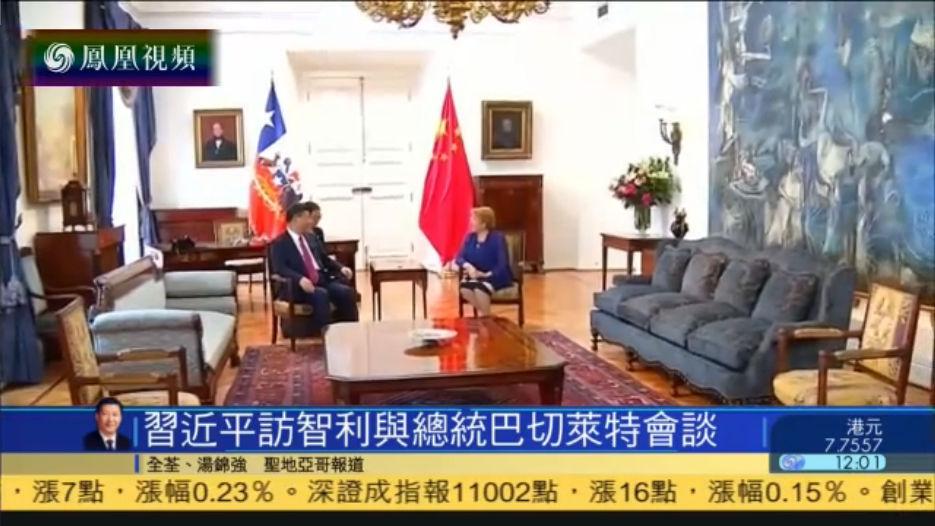 中国智利两国关系提升至全面战略伙伴关系