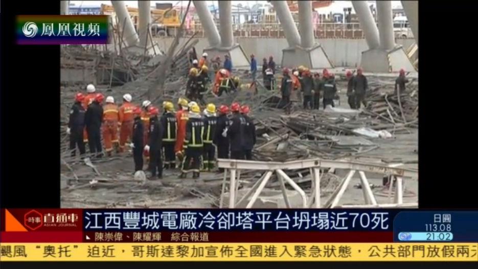 江西电厂坍塌事故失联者寻获 送往医院救治