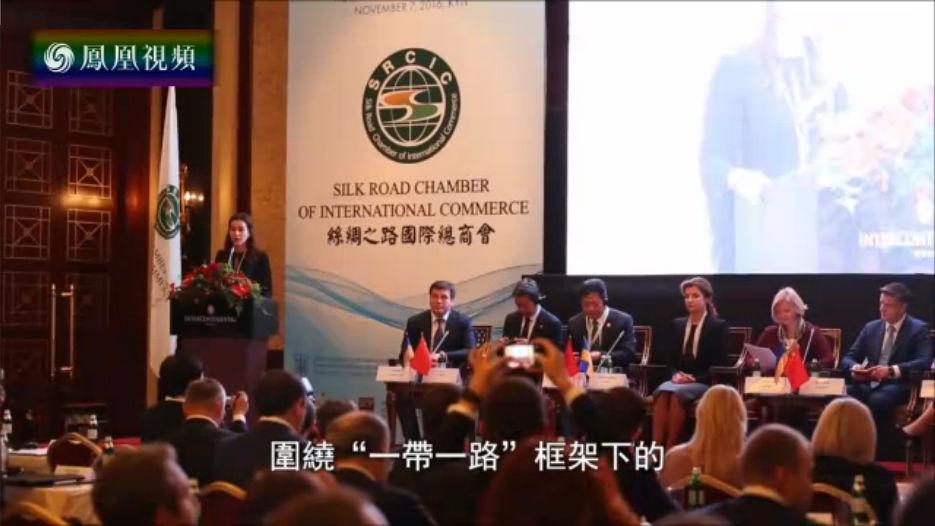 丝路文明:中国乌克兰发展连接呈现多样化