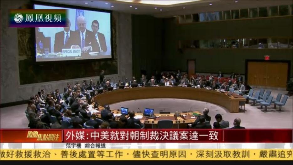外媒:中美就联合国制裁朝鲜新决议达成一致