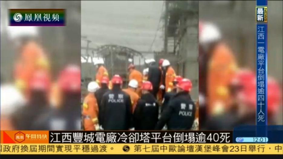 江西电厂冷却塔平台倒塌 已致超过40人死亡