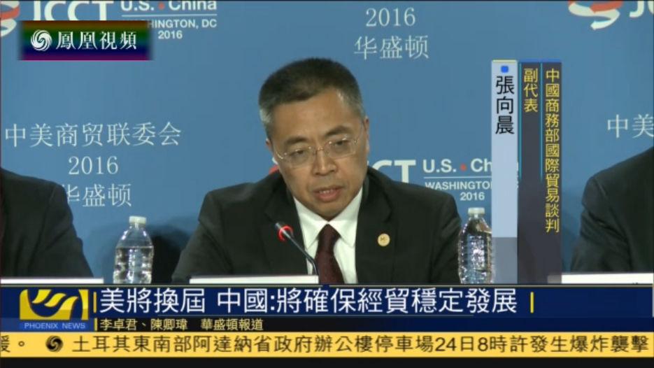 中方代表:确保中美两国经贸关系稳定发展