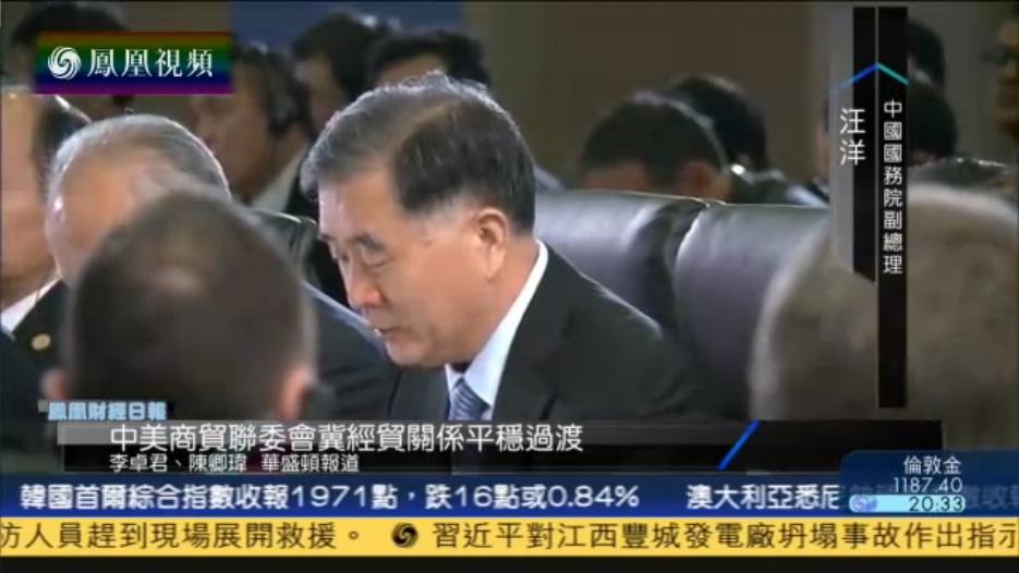 汪洋:合作是中美唯一正确选择