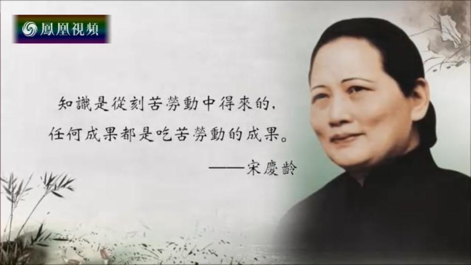 名言启示录:宋庆龄的革命生涯