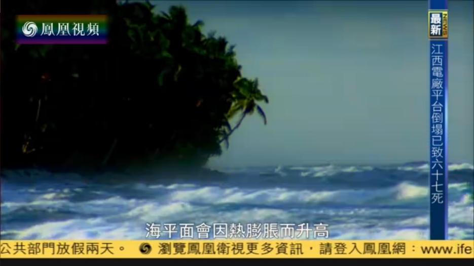 海平面上升的危害