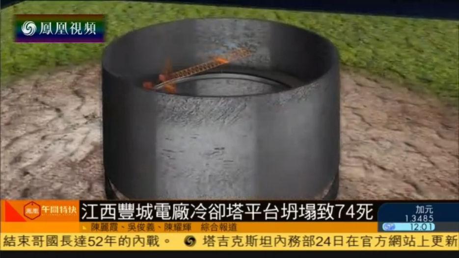 江西电厂平台坍塌事故已致74人死亡2人受伤
