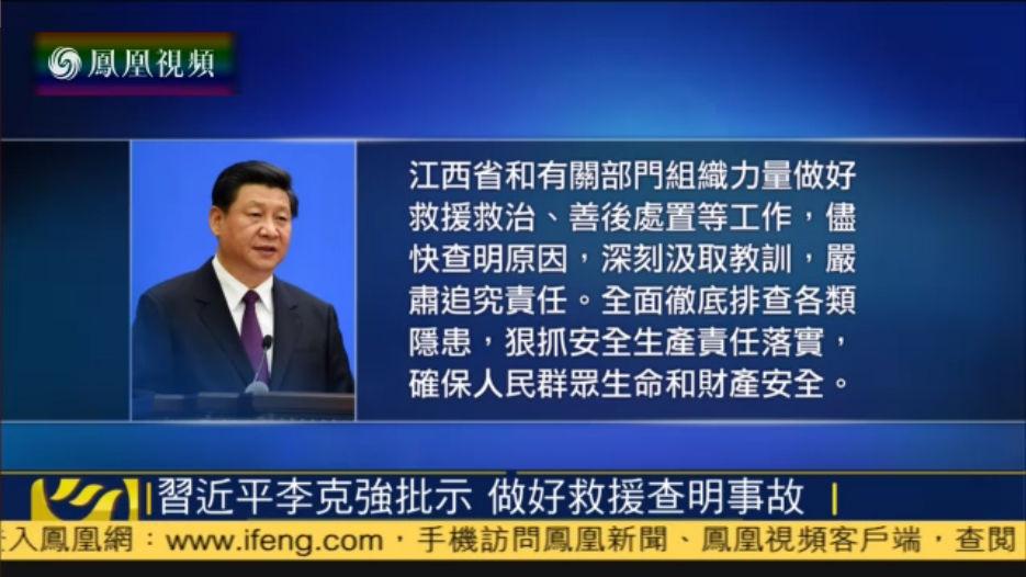 江西电厂平台坍塌事故造成74人死亡2人受伤