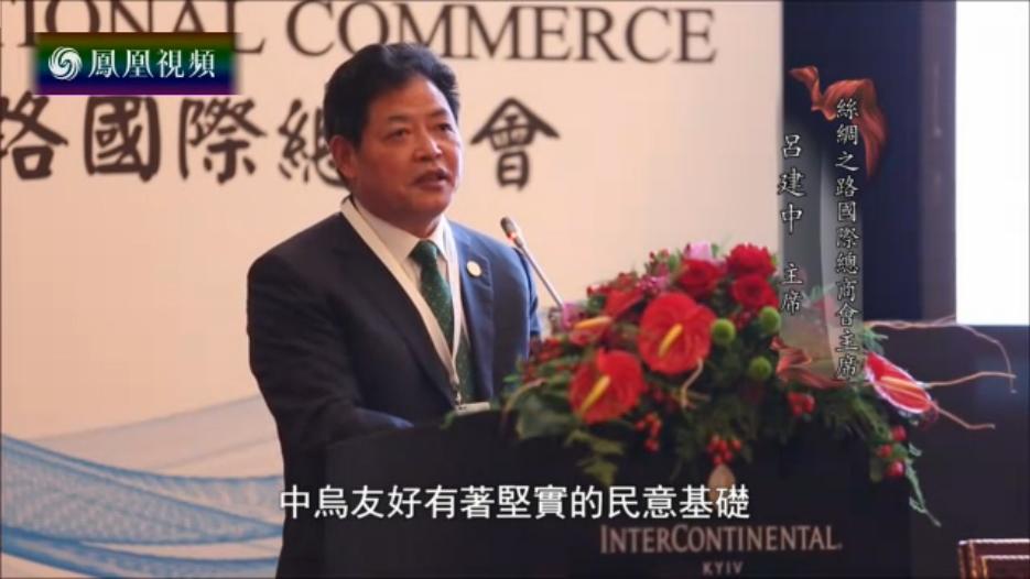 丝路文明:丝绸之路国际总商会的工作