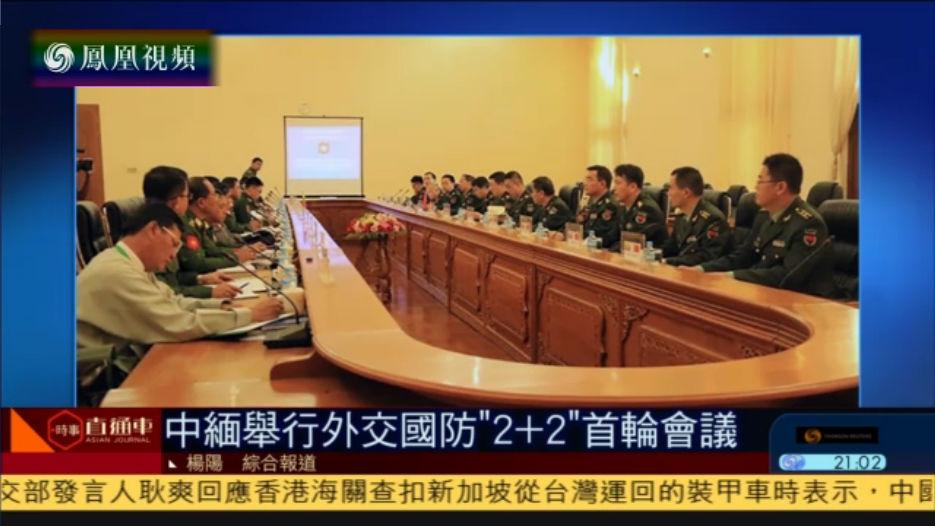 中缅召开2+2高级别会议 高度关注缅北战事