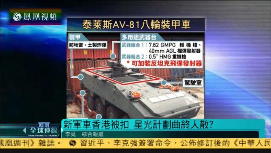 """新加坡装甲车在港被扣 """"星光""""趋于黯淡"""
