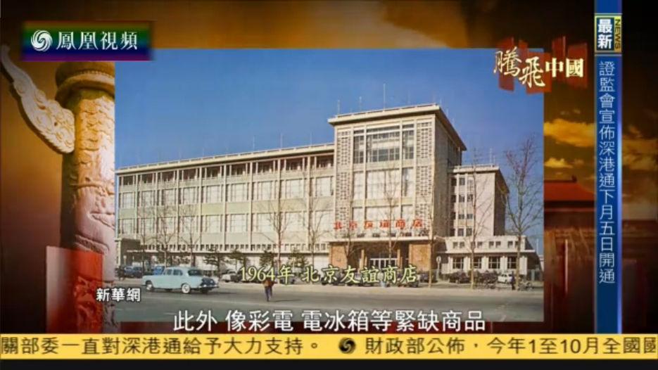 腾飞中国:外汇券与友谊商店(上)