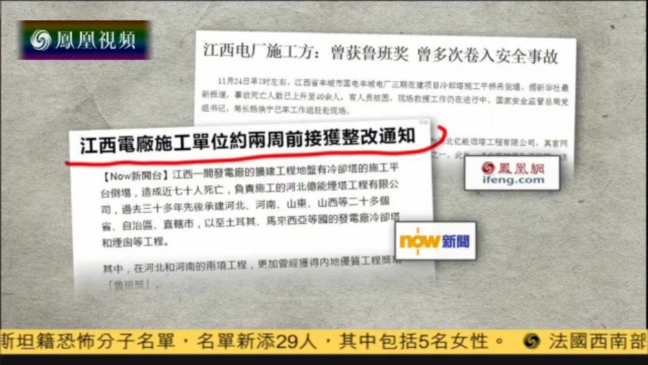 江西电厂施工方在事故两周前接获整改通知