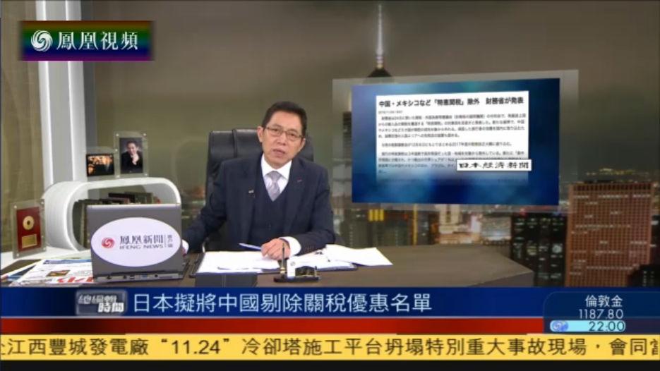 日本拟将中国剔除关税优惠名单