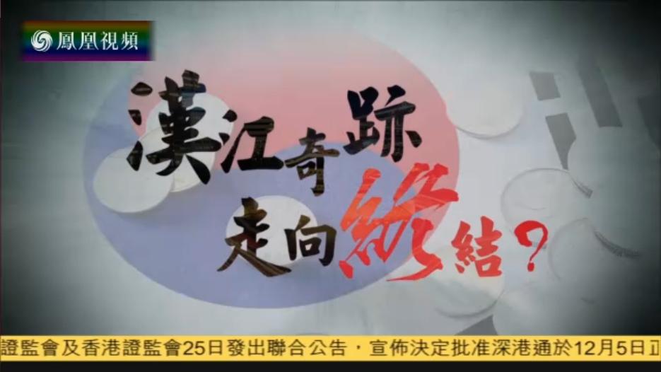 汉江奇迹走向终结?