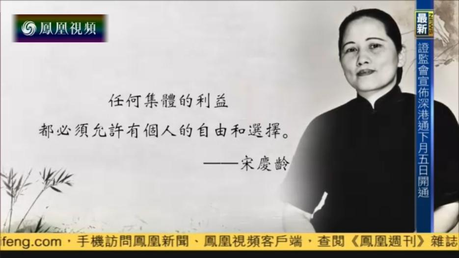"""名言启示录:宋庆龄与隋永清的""""母女情"""""""