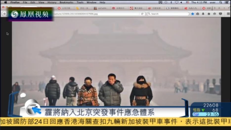 霾将纳入北京突发事件应急体系