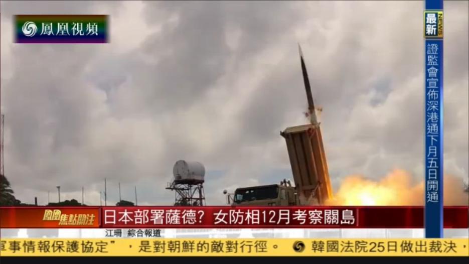 日本拟讨论部署萨德 防卫相12月赴关岛考察