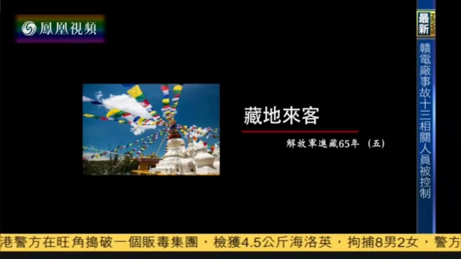 藏地来客——解放军进藏65年(五)