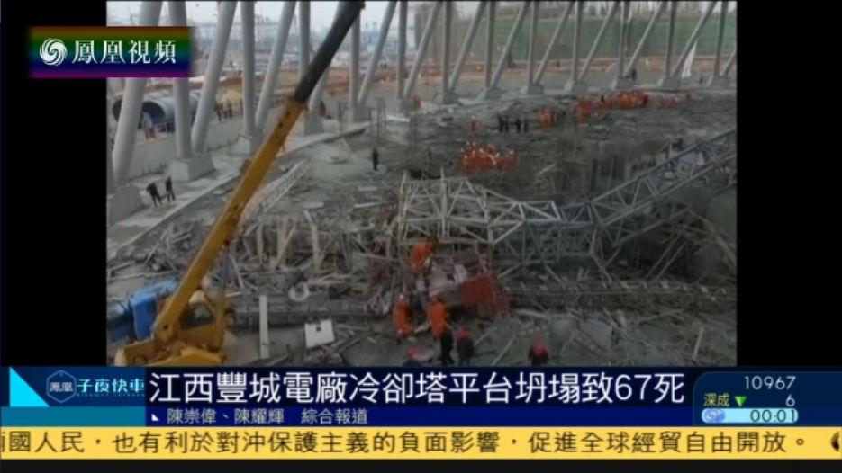 江西电厂平台坍塌事故致67死 搜救基本结束