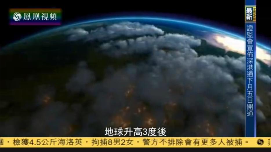 地球升温3度的后果