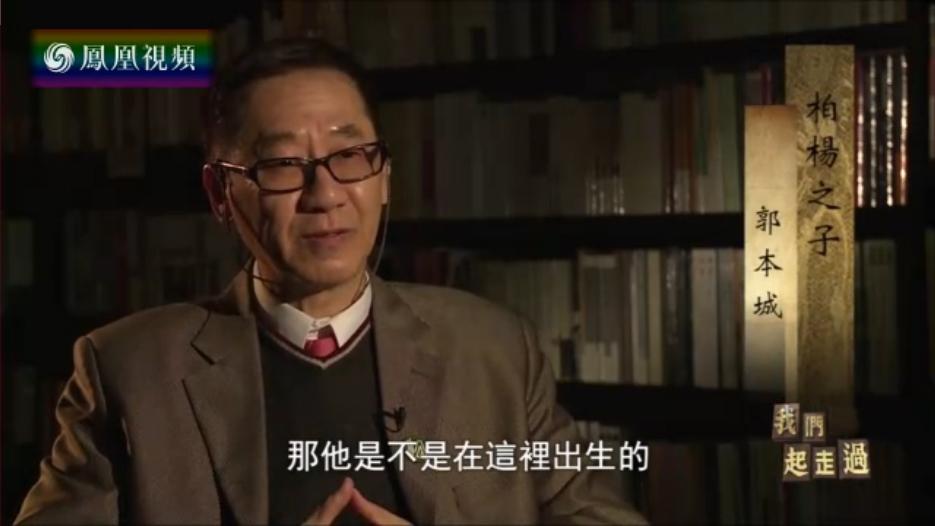 背影——寻访柏杨