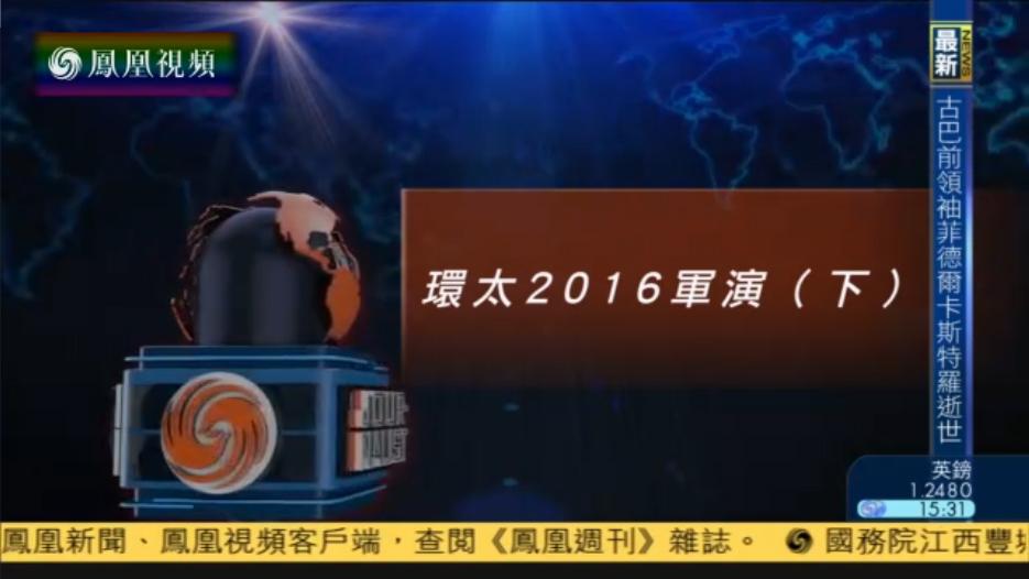 环太2016军演(下)