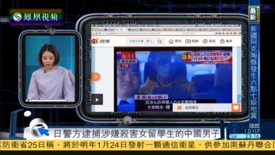 日本警方逮捕涉嫌杀害女留学生的中国男子