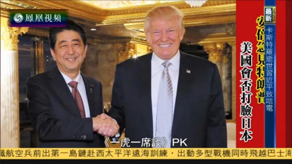 安倍急见特朗普 美国会否打脸日本