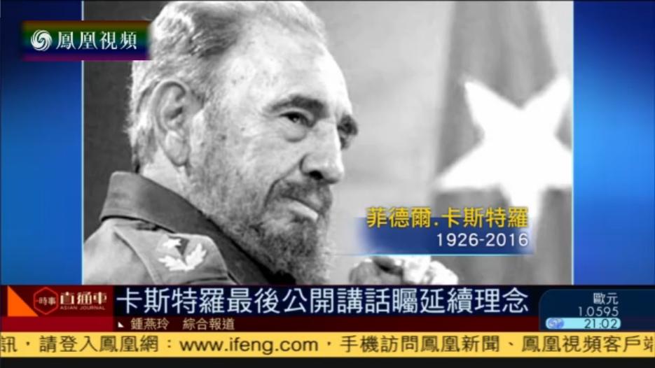中国驻古巴前大使:卡斯特罗是硬汉子