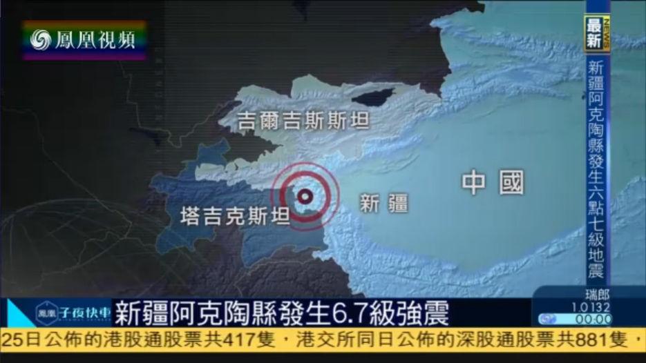 新疆克孜勒苏州阿克陶县发生6.7级地震