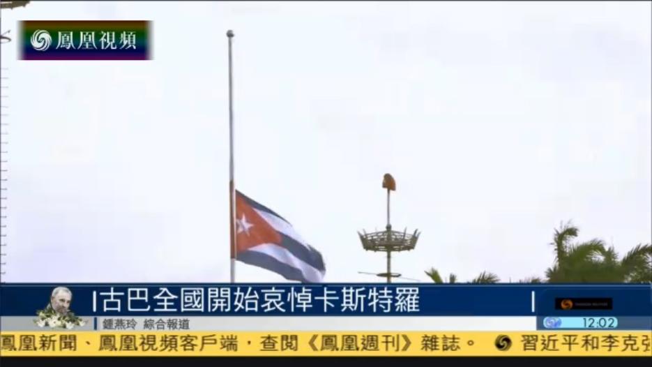 古巴全国为卡斯特罗展开为期九天的哀悼期