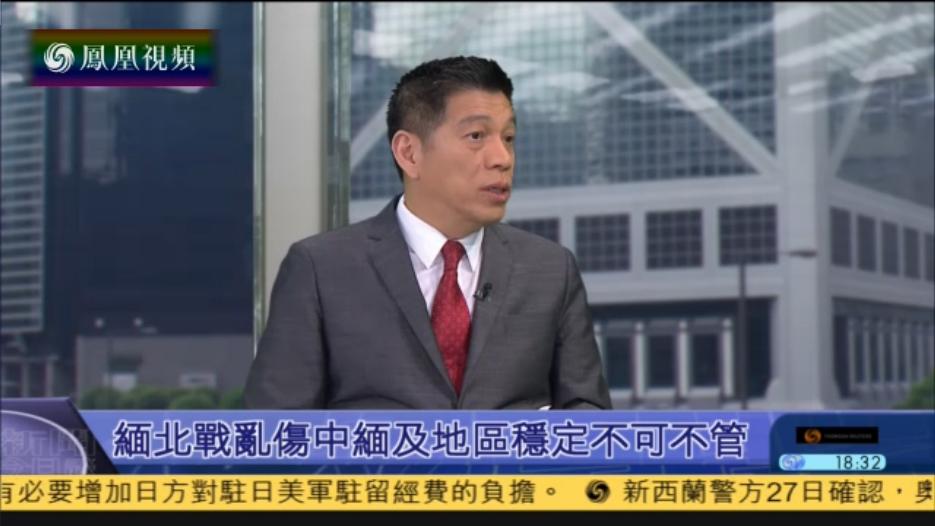 缅北冲突触及安全利益 中国不能不管