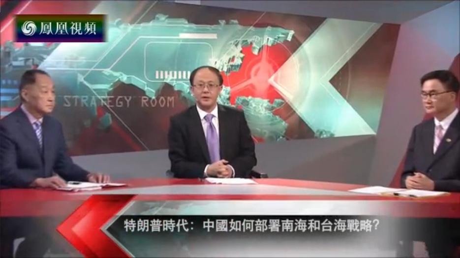 特朗普时代:中国如何部署南海和台海战略