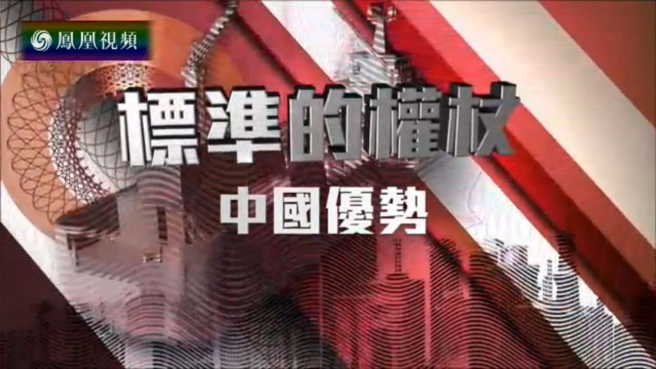 标准的权杖——中国优势