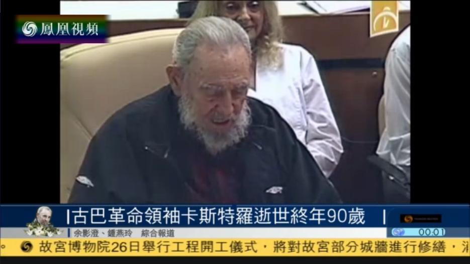 古巴革命领袖卡斯特罗逝世 全国将哀悼九天
