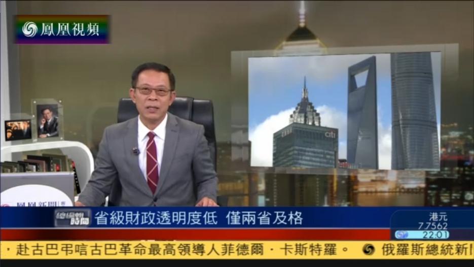 报告指中国省级财政透明度低 全国仅2省及格