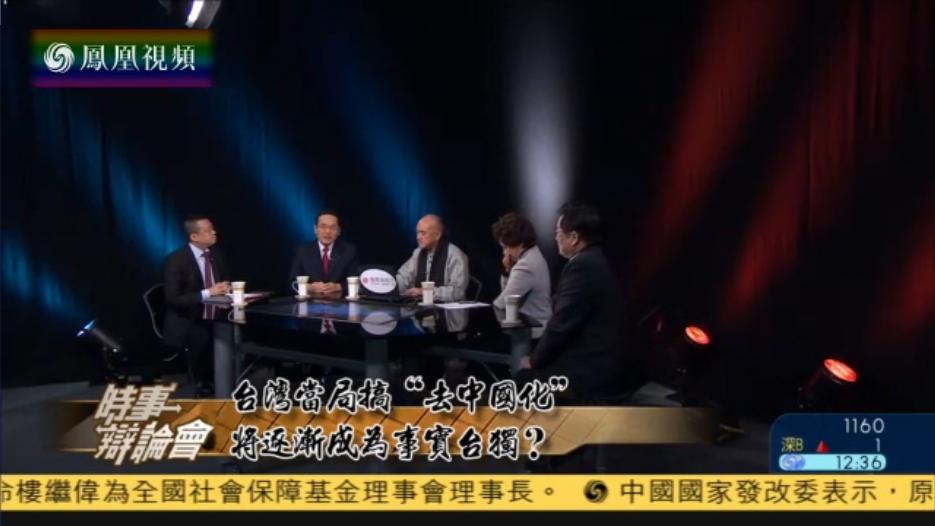 """台湾当局搞""""去中国化"""" 将逐渐成为事实台独?"""